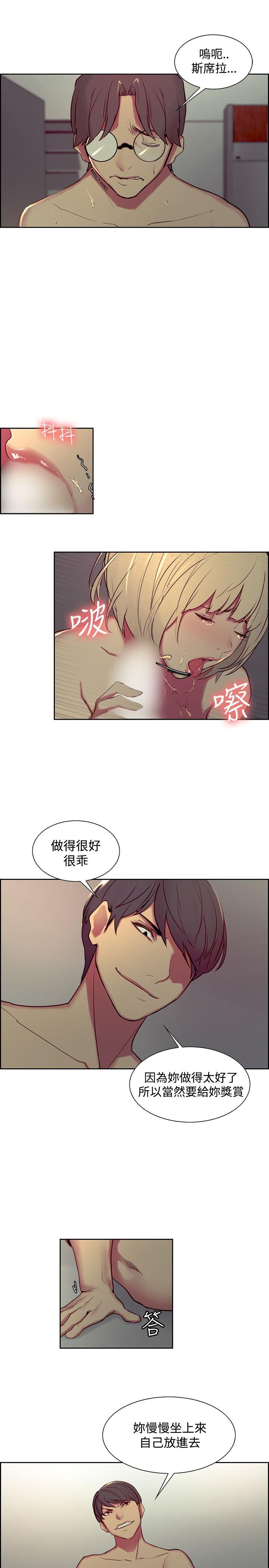 Domesticate the Housekeeper 调教家政妇 ch.29-30 10