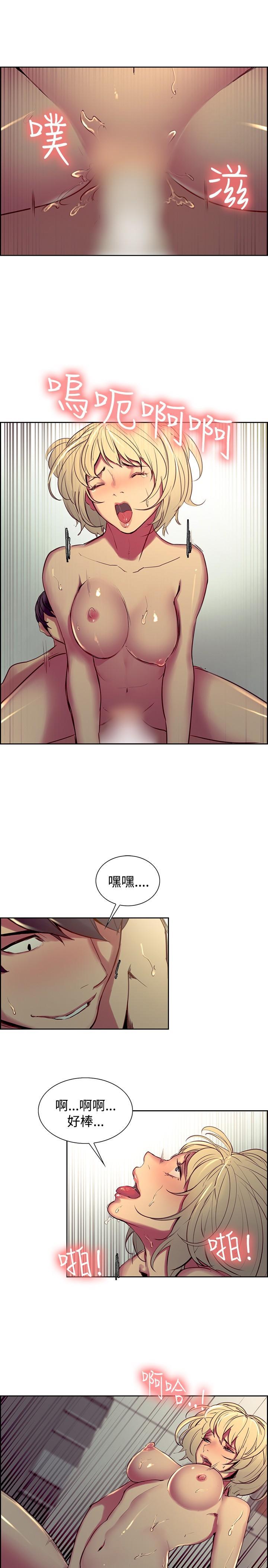 Domesticate the Housekeeper 调教家政妇 ch.29-30 14