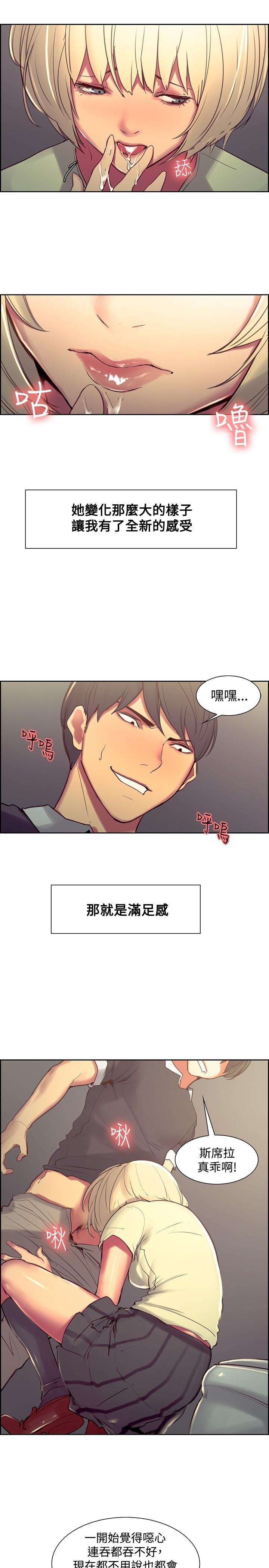 Domesticate the Housekeeper 调教家政妇 ch.29-30 22