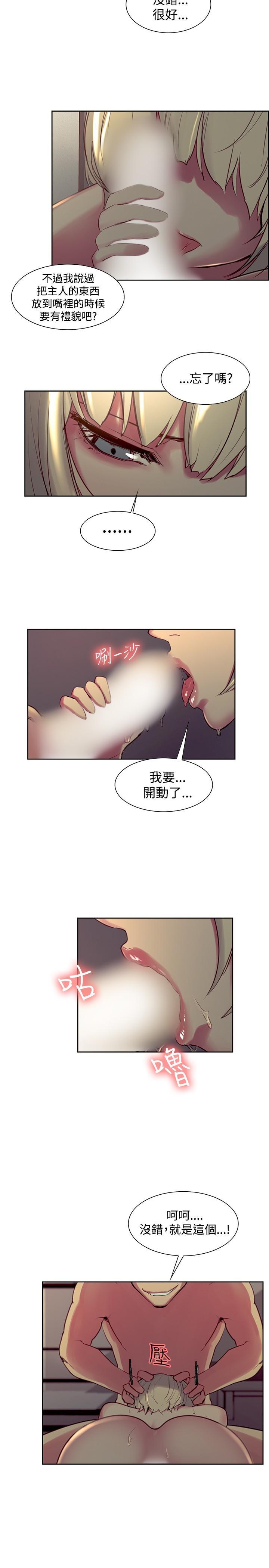 Domesticate the Housekeeper 调教家政妇 ch.29-30 8