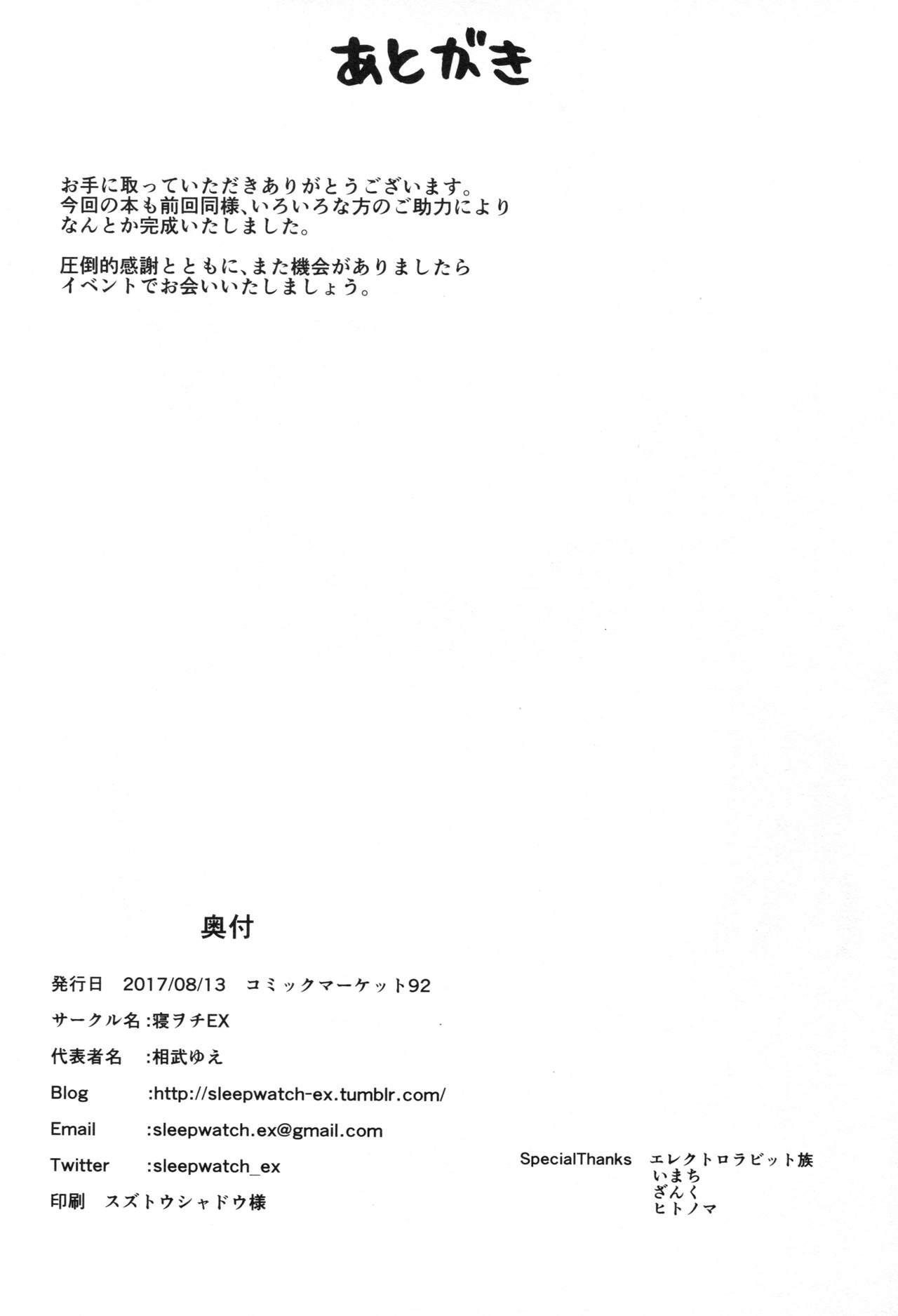 Arisu to Himitsu no Choukyou Heya 20