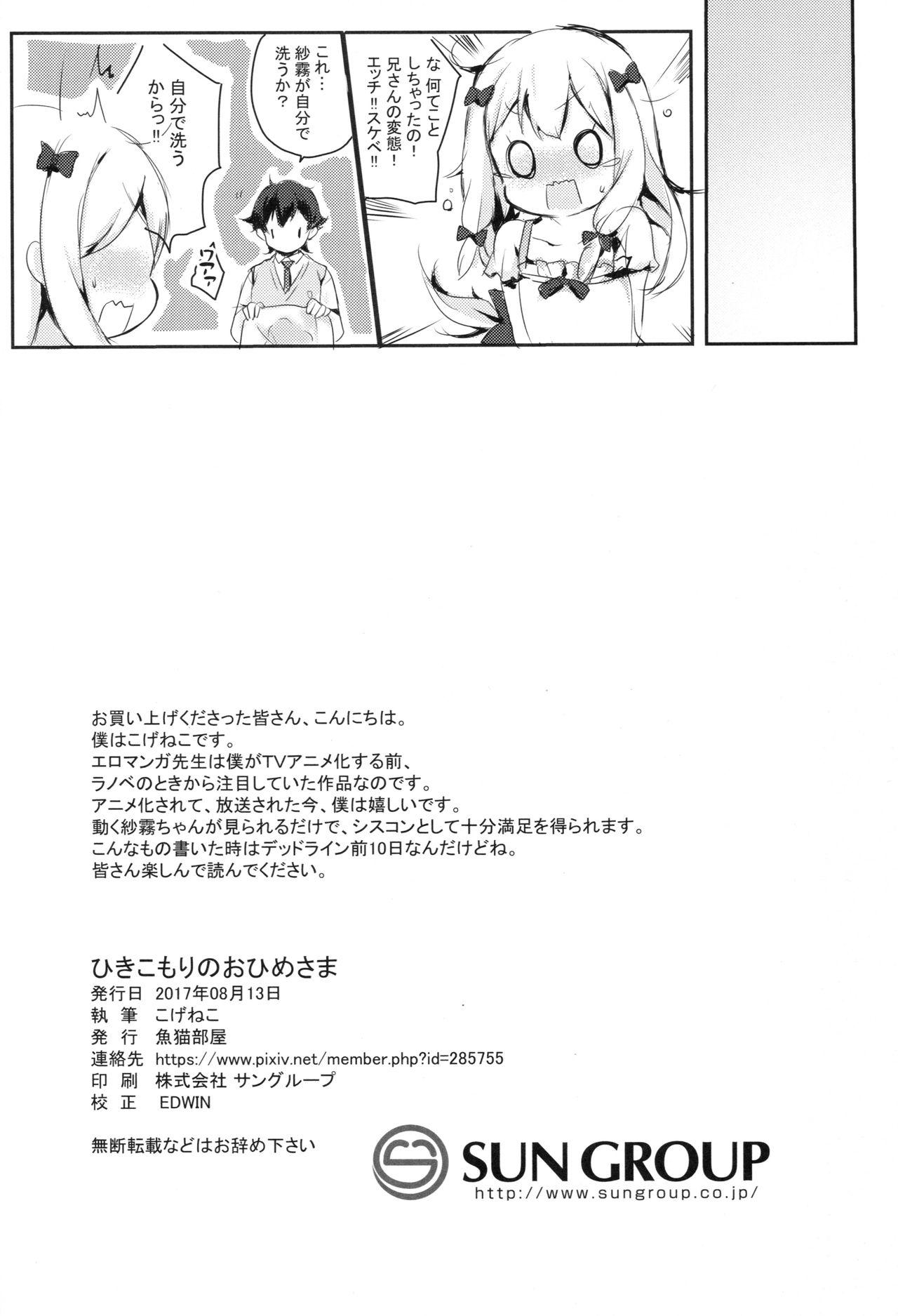 Hikikomori no Ohimesama 16