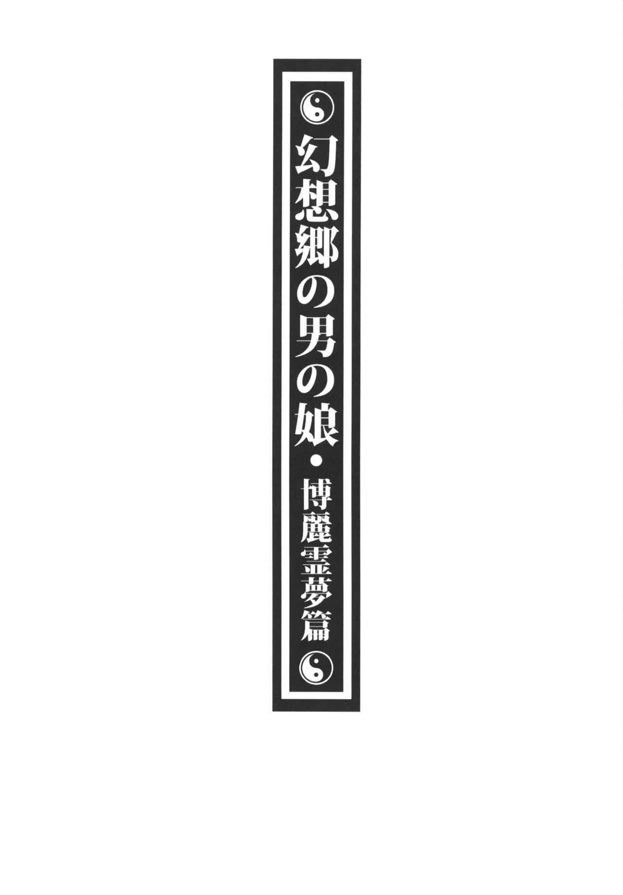 幻想郷の男の娘-博麗霊夢篇 2