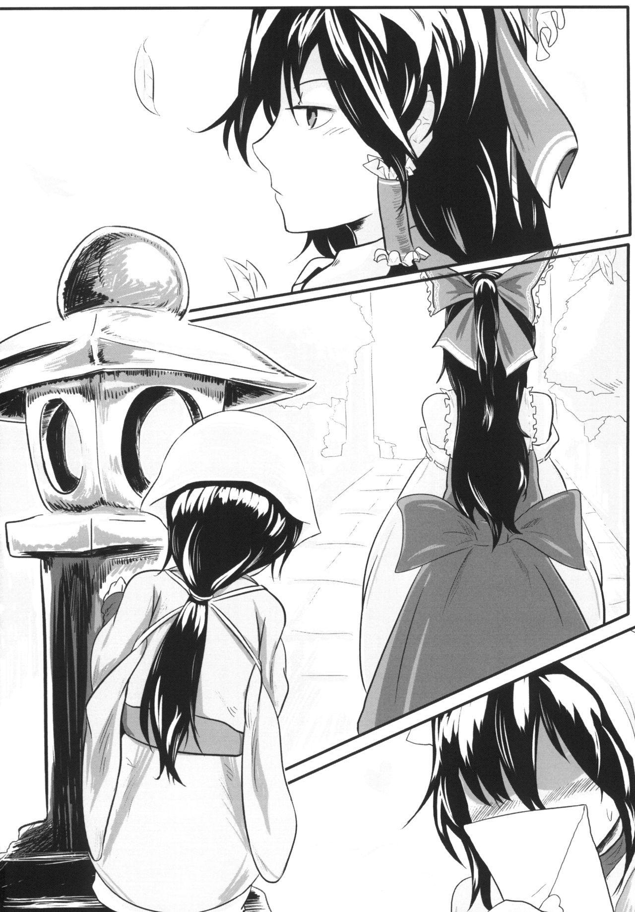幻想郷の男の娘-博麗霊夢篇 3