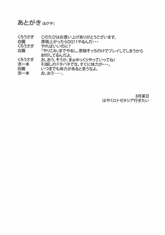LeLe Pappa Vol. 31 Fukigenna Pasta 15