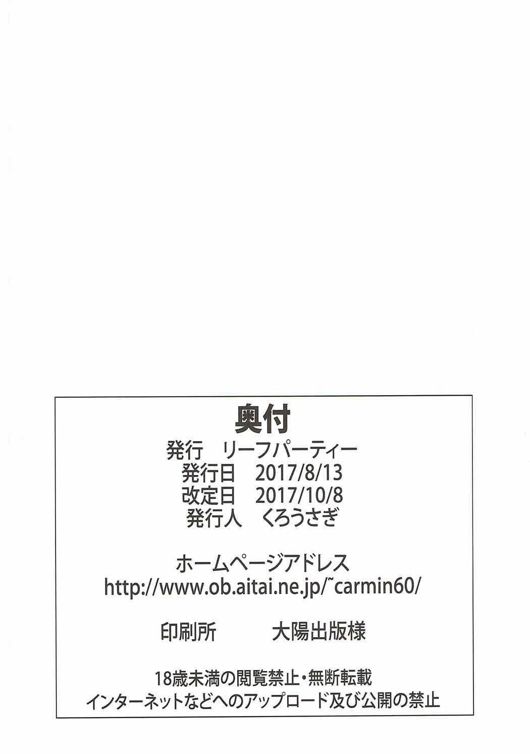 LeLe Pappa Vol. 31 Fukigenna Pasta 16