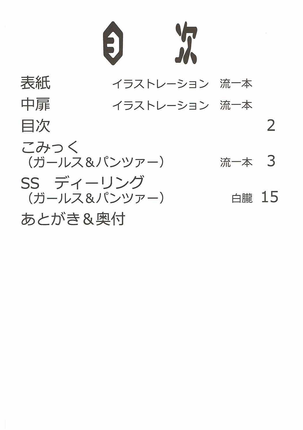LeLe Pappa Vol. 31 Fukigenna Pasta 2
