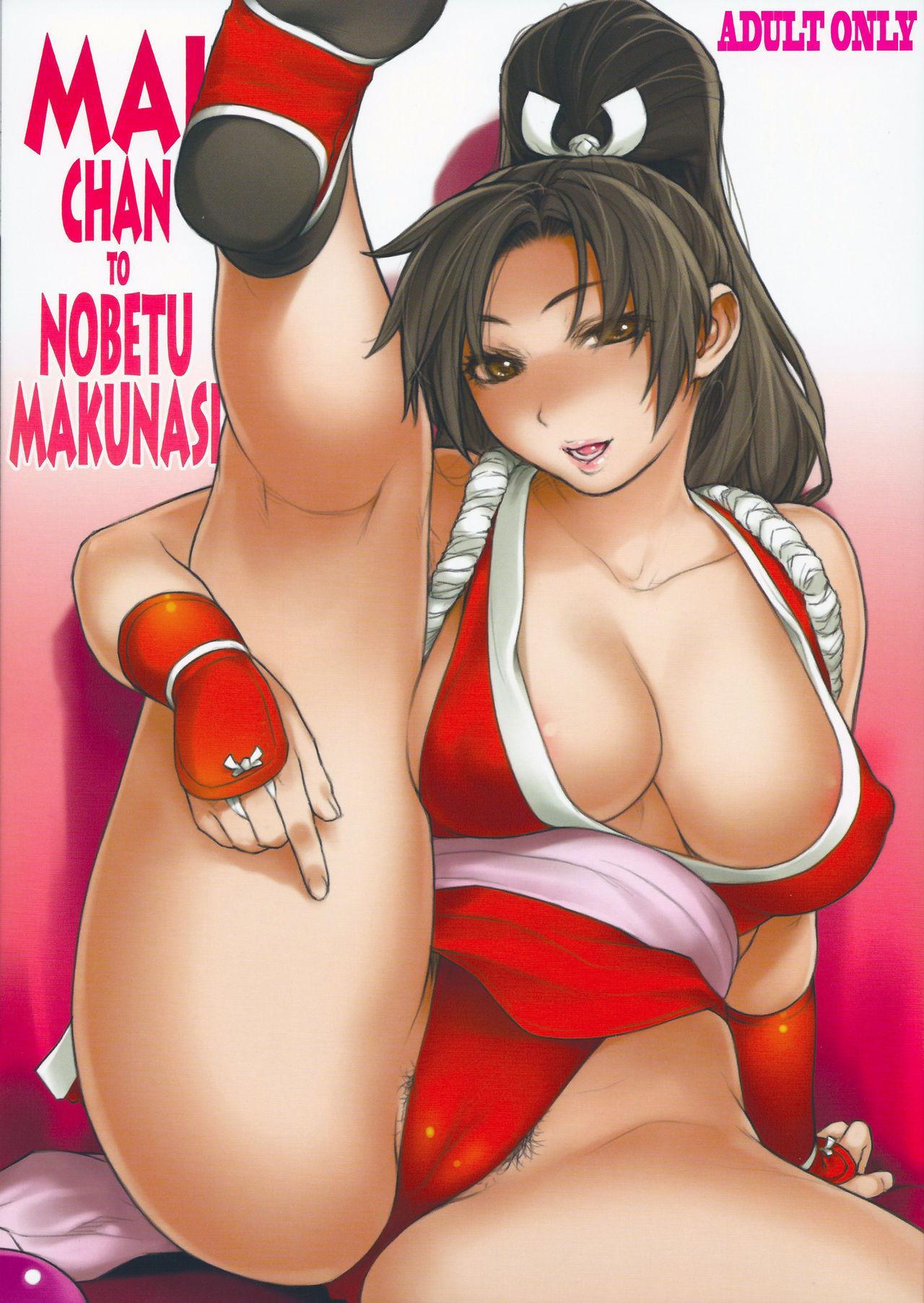 Mai-chan to Nobetsumakunashi 0