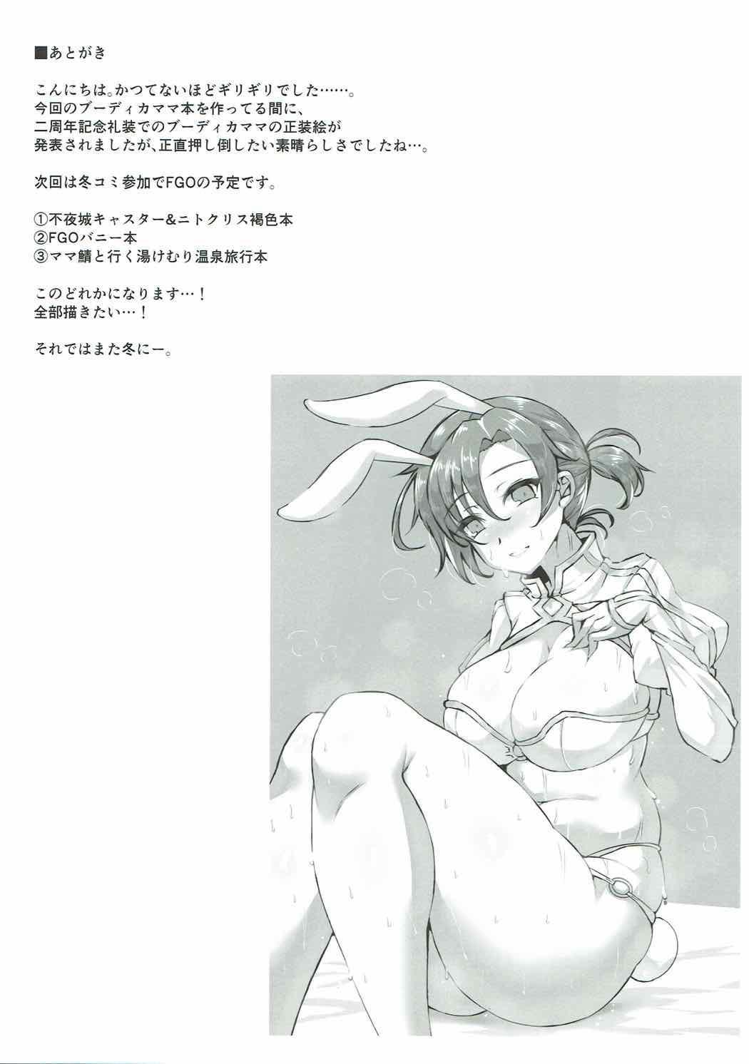 Boudica Mama to Ecchi Shitai!! 9