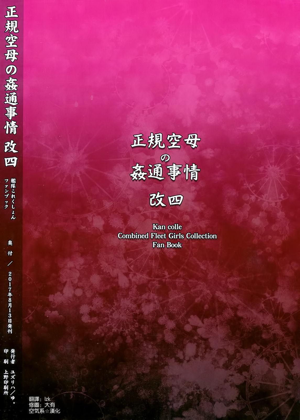 Seiki Kuubo no Kantsuu Jijou Kai Yon 22