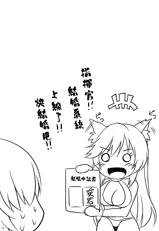Onee-san ga Osewa Shite Kureru Ryousha 14