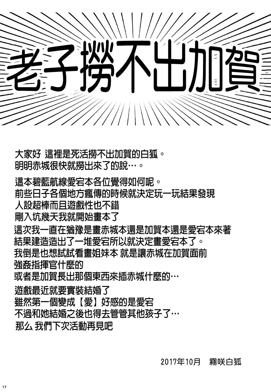 Onee-san ga Osewa Shite Kureru Ryousha 16