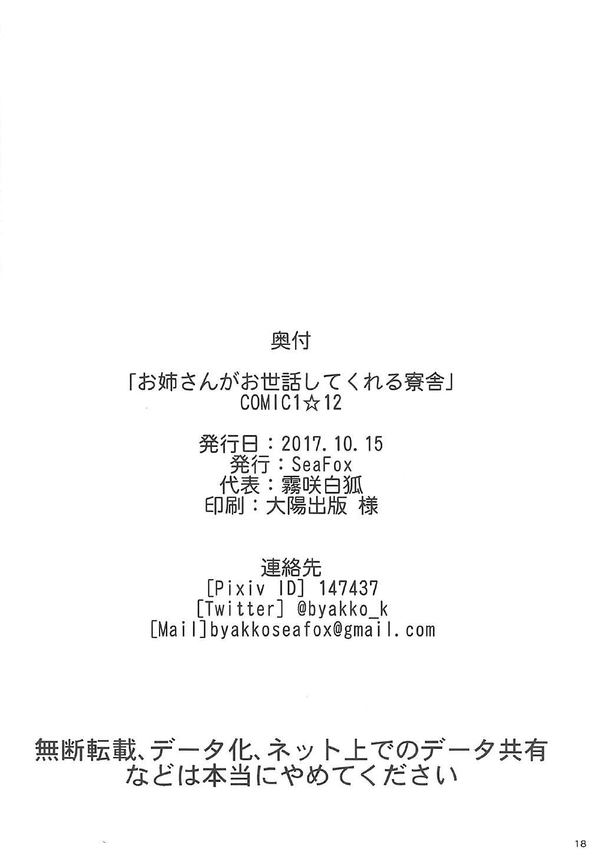 Onee-san ga Osewa Shite Kureru Ryousha 17
