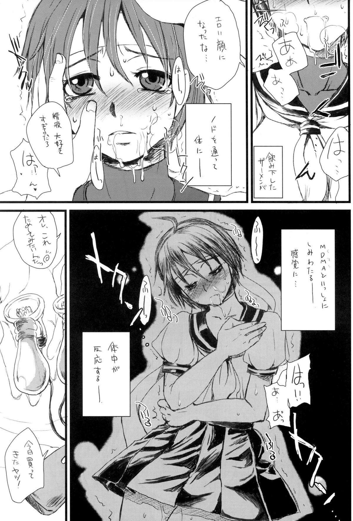 Shippuujou ~Lightning Girl.~ 11