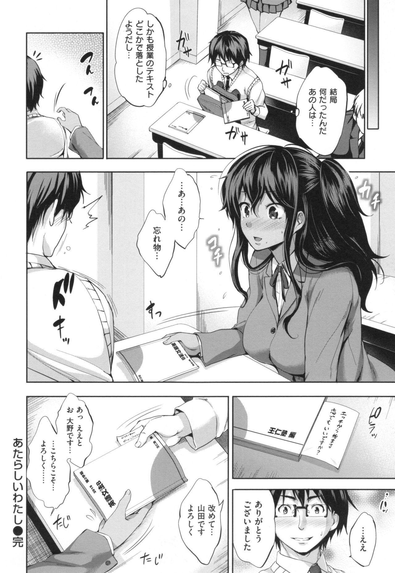 Yasashii Sekai 159
