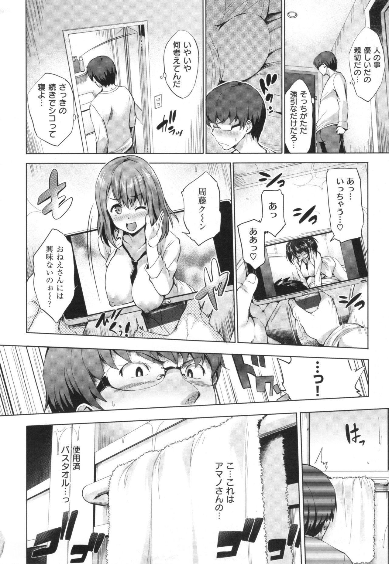 Yasashii Sekai 163