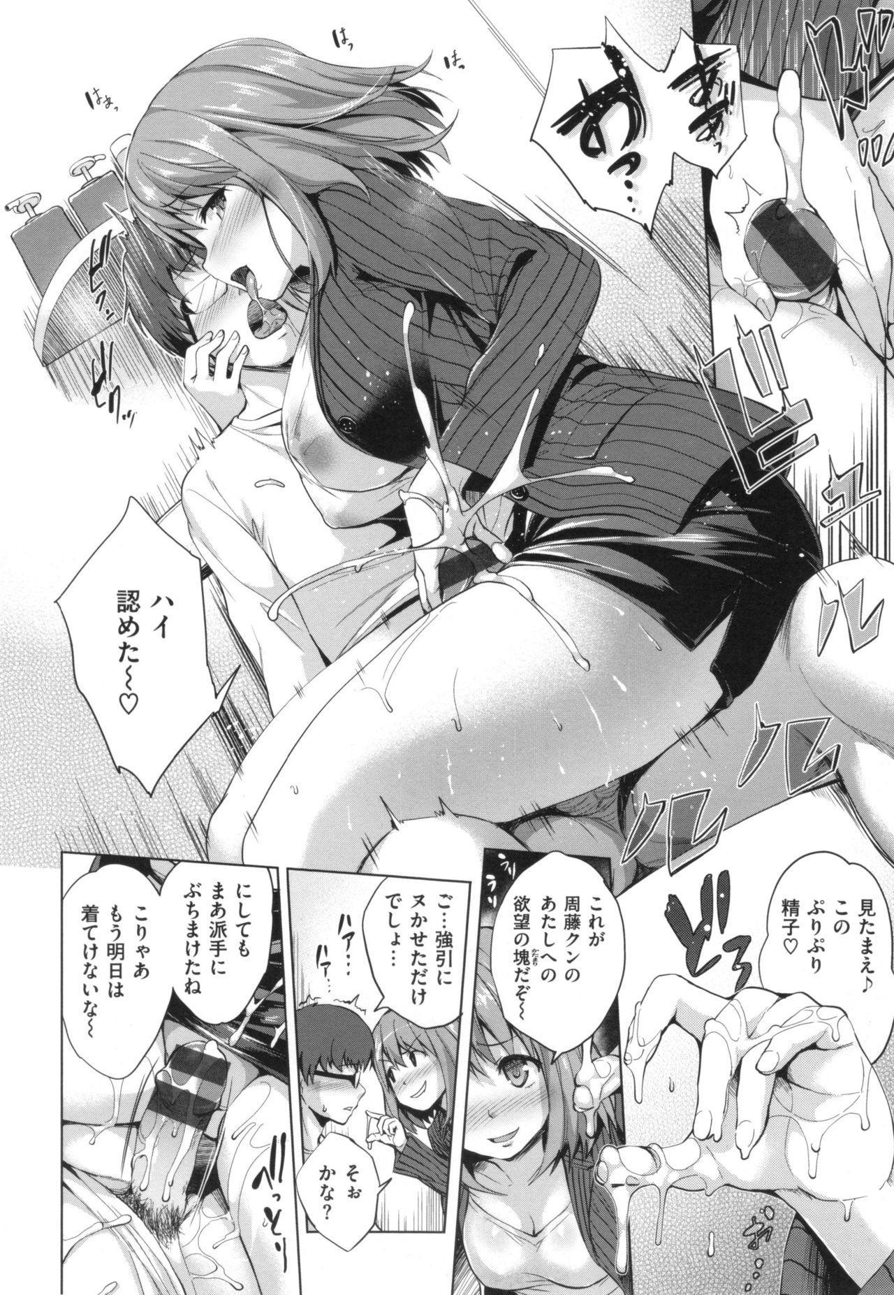 Yasashii Sekai 167