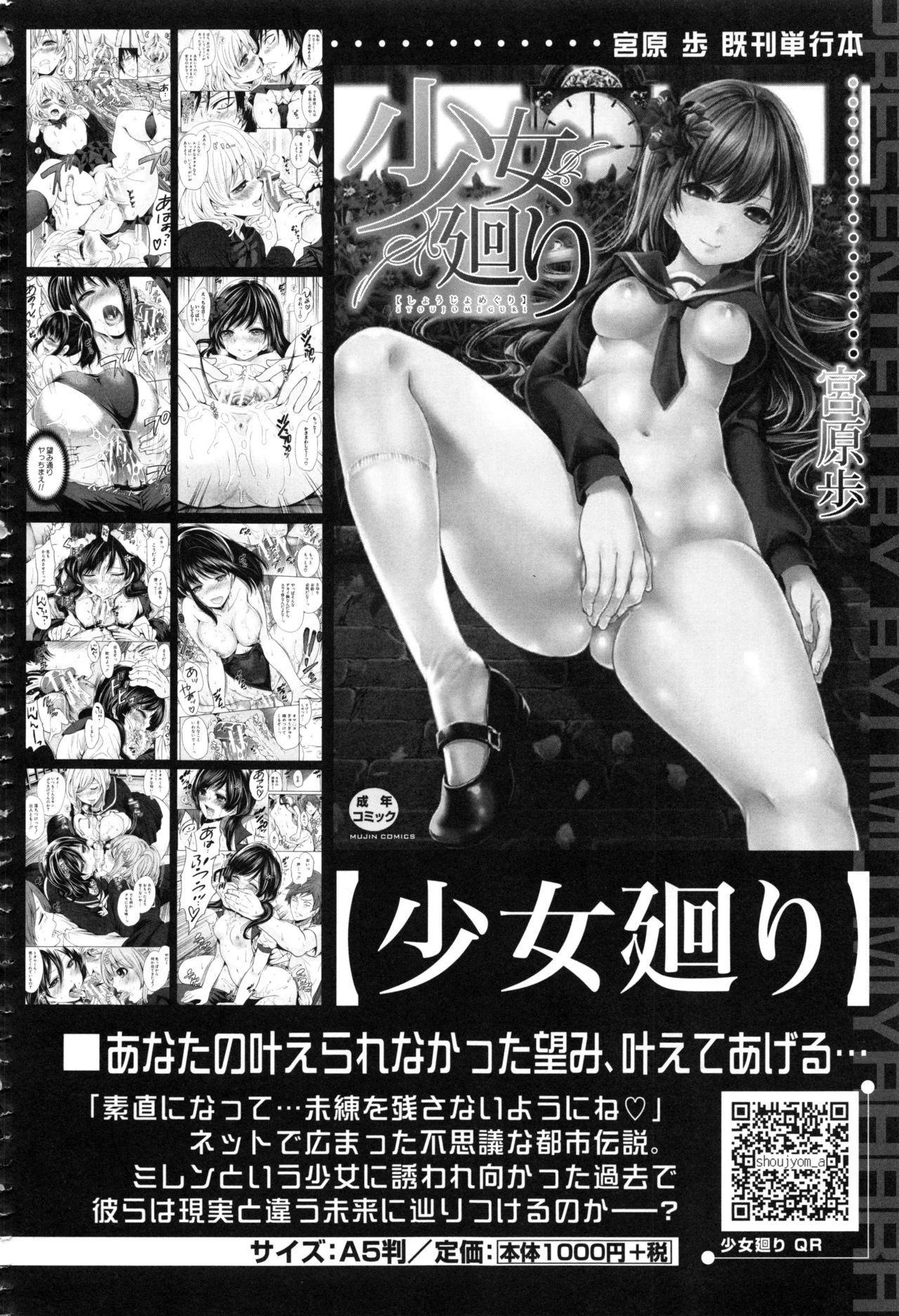 Doll no Yakata 200