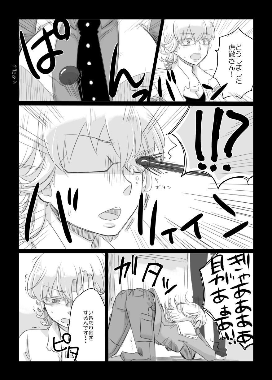 タイバニ虎兎女体化本 9