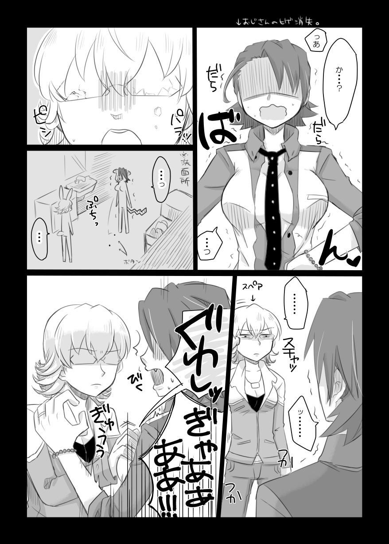 タイバニ虎兎女体化本 10