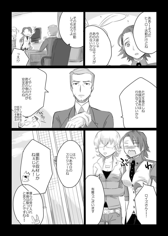 タイバニ虎兎女体化本 13