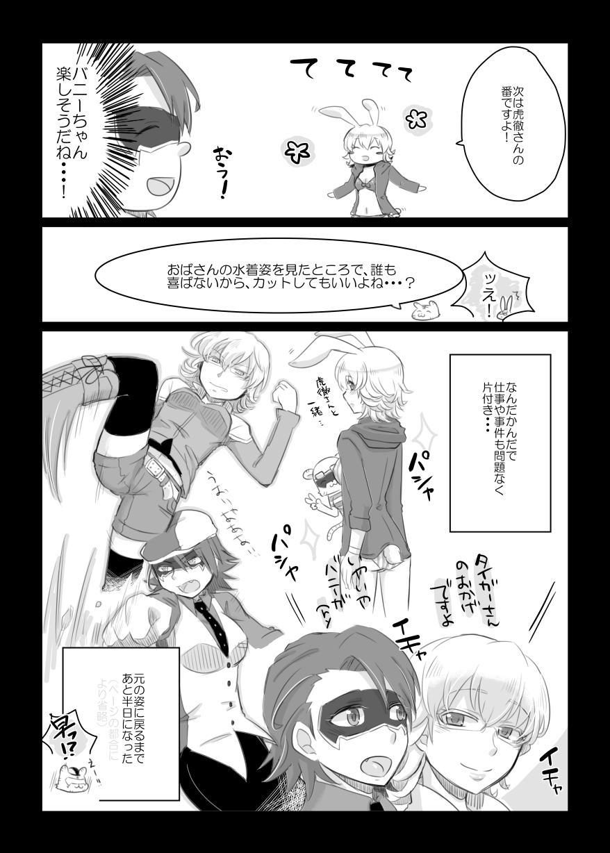 タイバニ虎兎女体化本 16