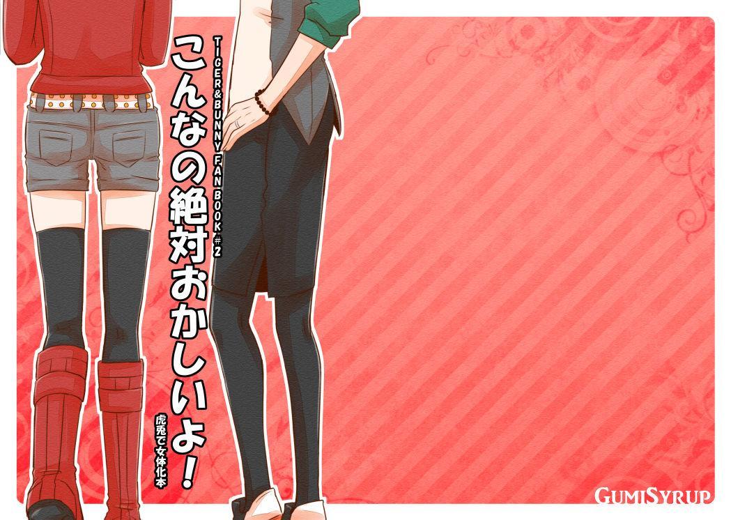 タイバニ虎兎女体化本 1