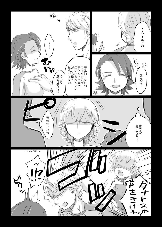 タイバニ虎兎女体化本 19