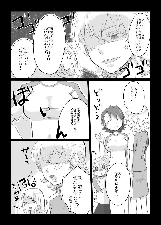 タイバニ虎兎女体化本 20