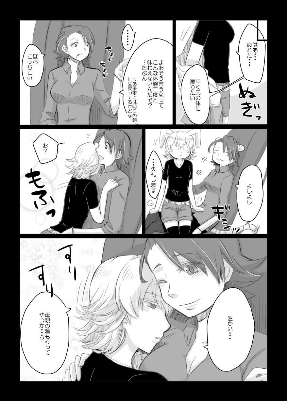 タイバニ虎兎女体化本 21