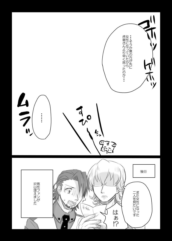 タイバニ虎兎女体化本 24