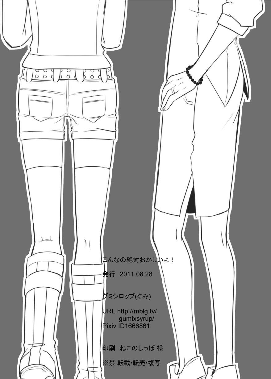タイバニ虎兎女体化本 25