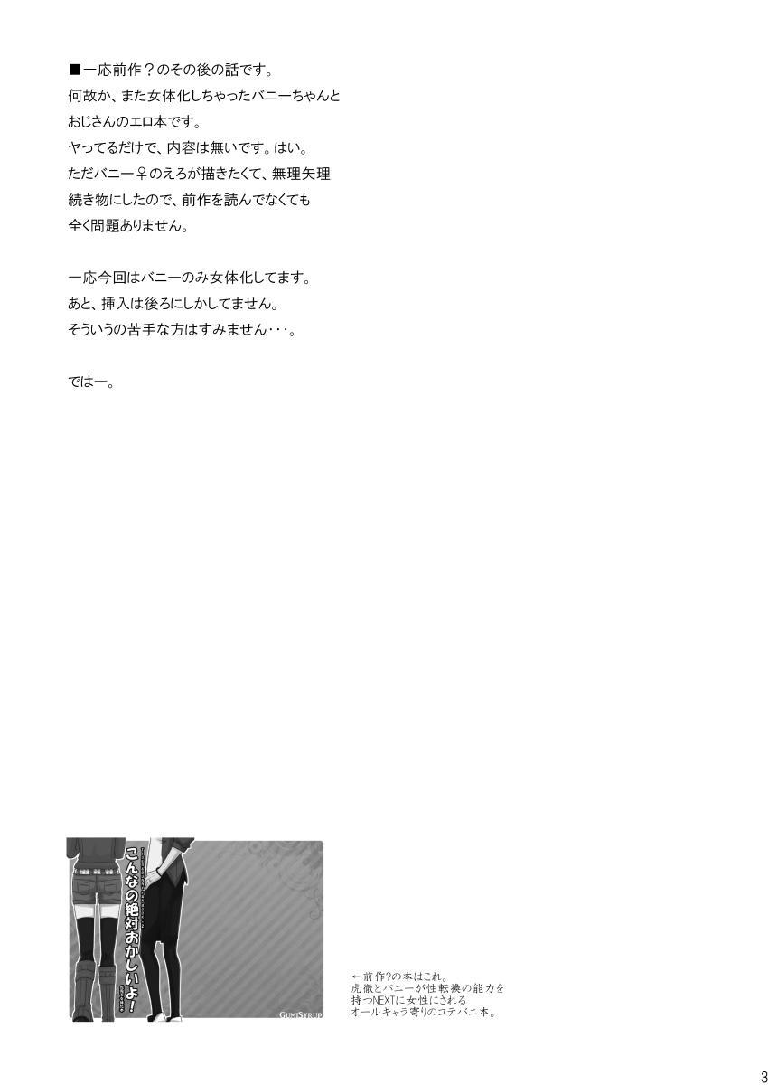 タイバニ虎兎女体化本 28
