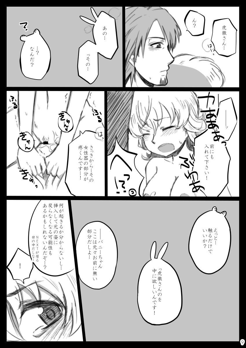 タイバニ虎兎女体化本 34