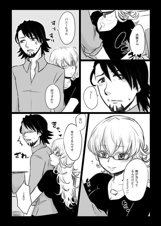 タイバニ虎兎女体化本 38