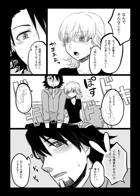 タイバニ虎兎女体化本 39
