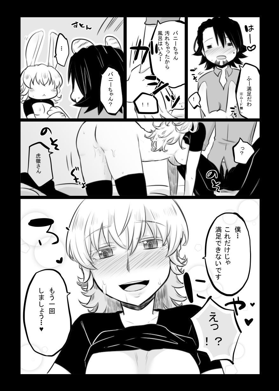 タイバニ虎兎女体化本 48