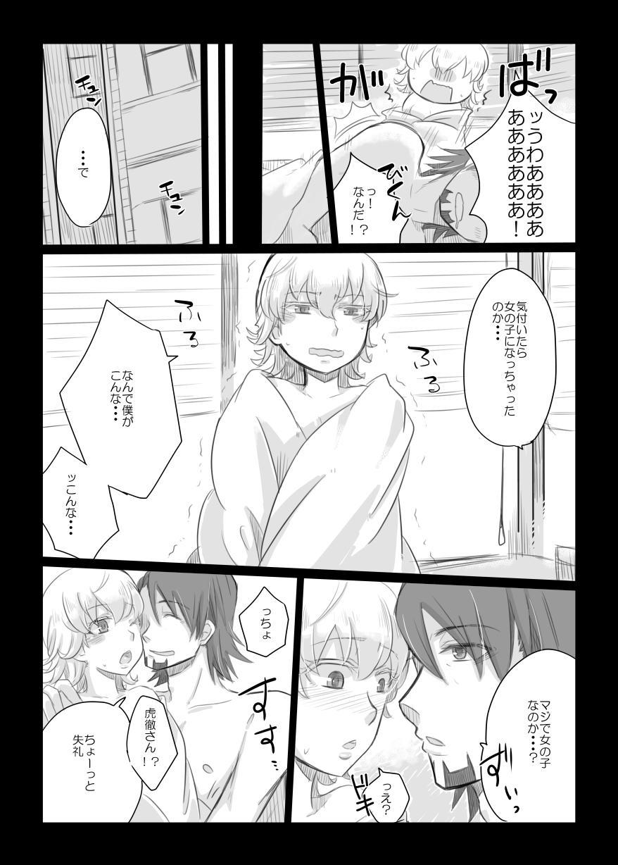 タイバニ虎兎女体化本 5