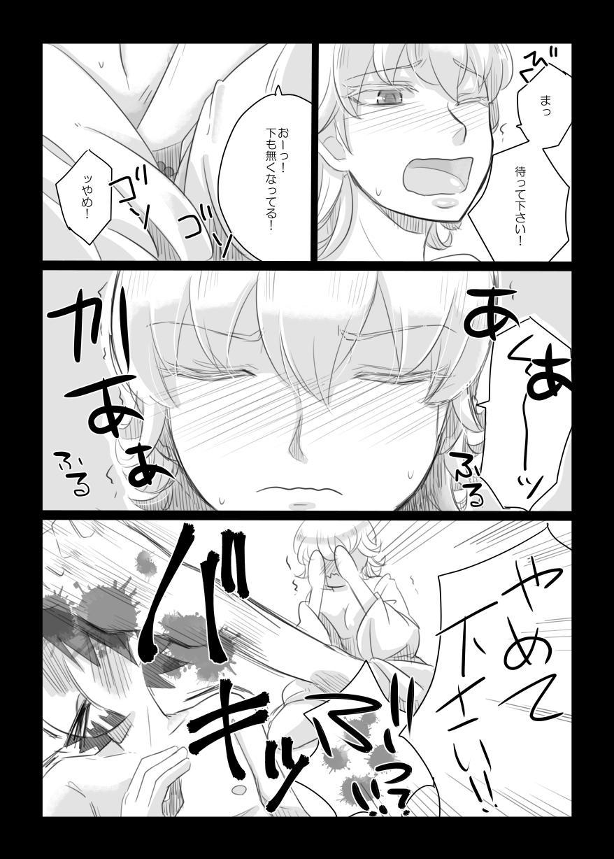 タイバニ虎兎女体化本 6