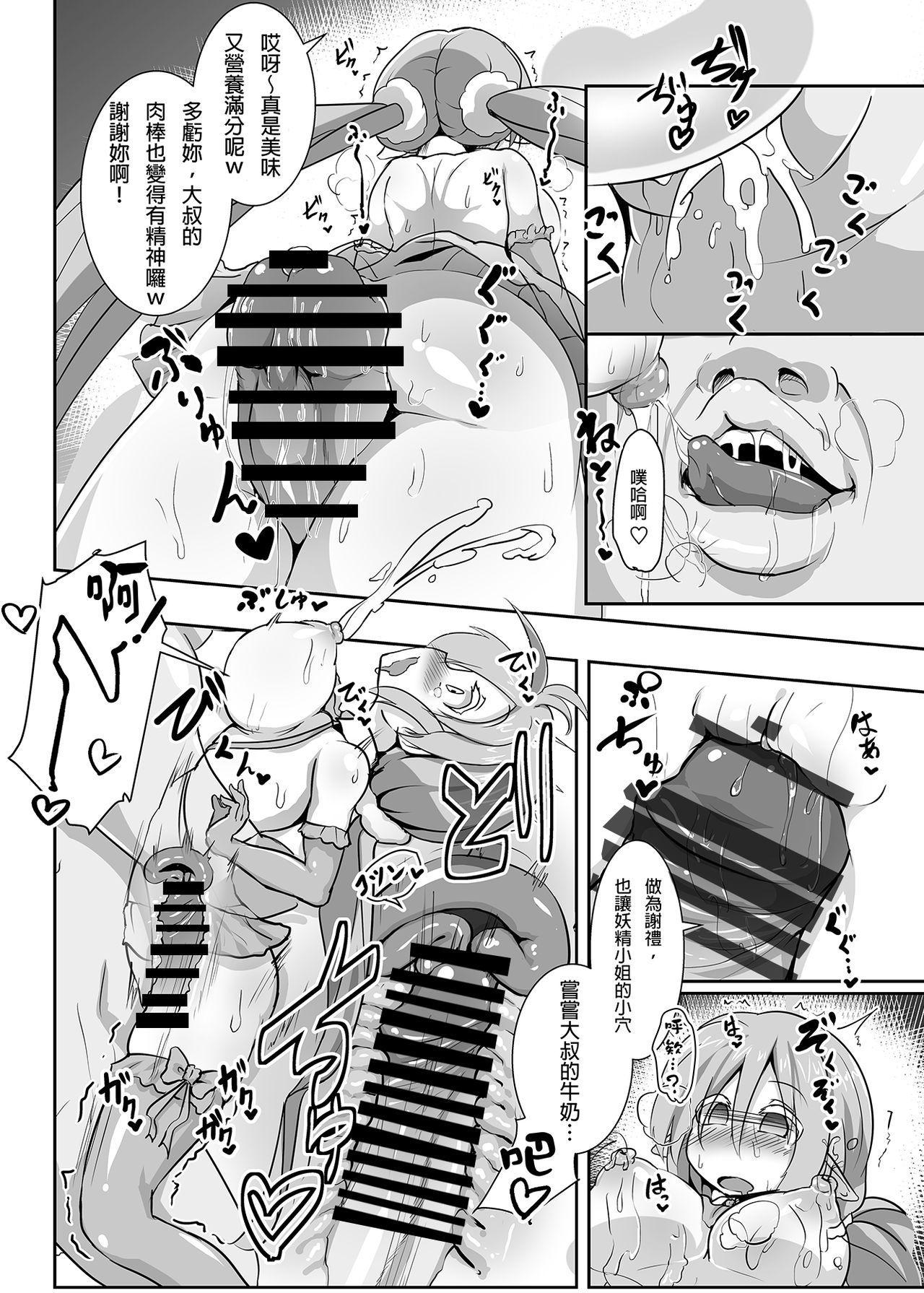 Elf no Kuni de Kozukuri Asobi 10