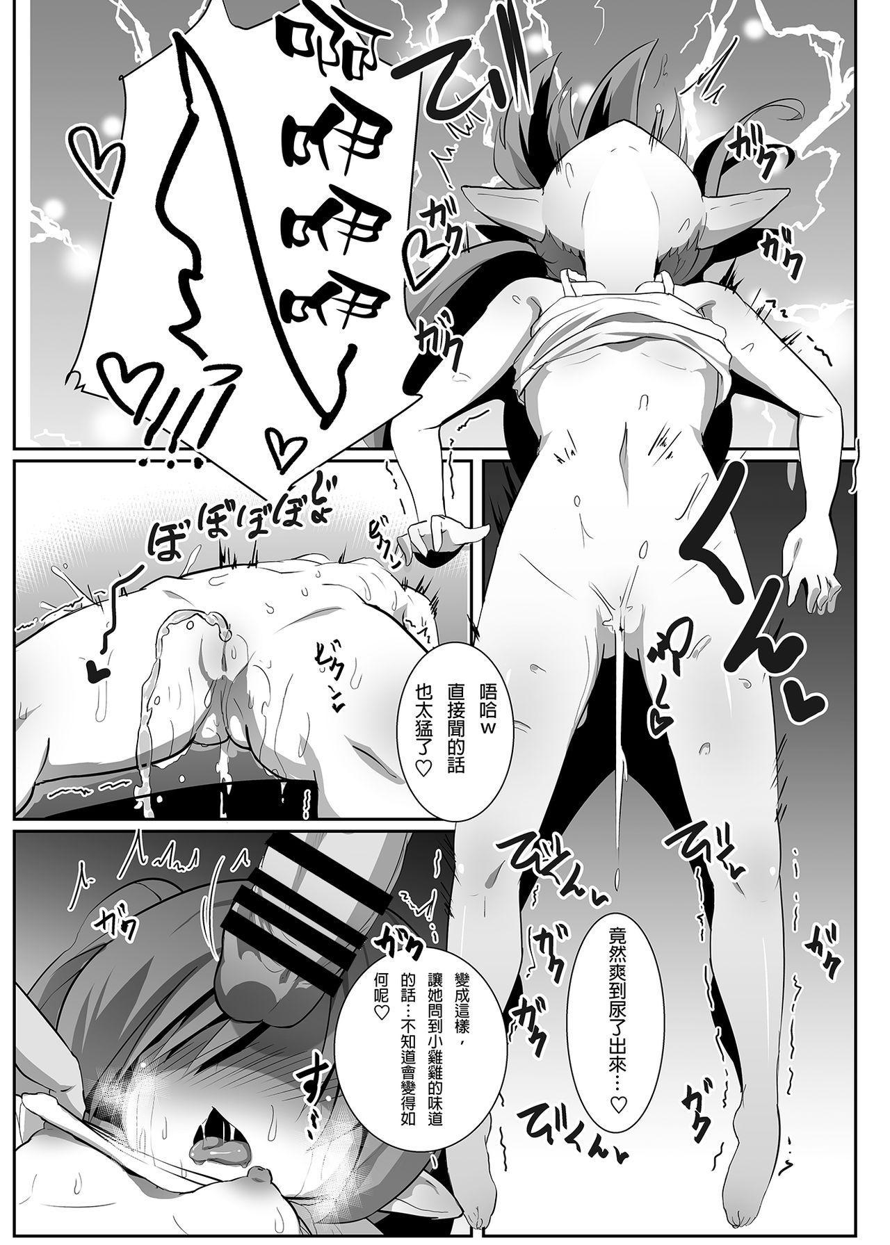 Elf no Kuni de Kozukuri Asobi 21