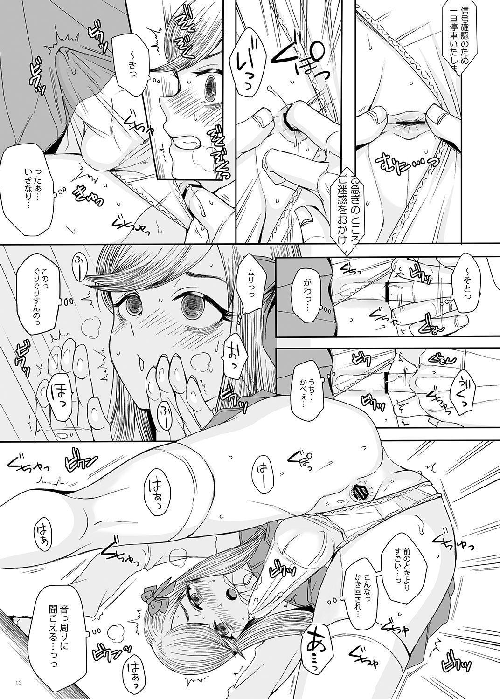 Shinsou no Reijou 2 10