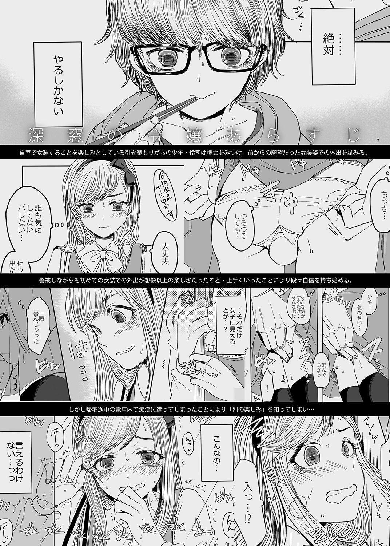 Shinsou no Reijou 2 1