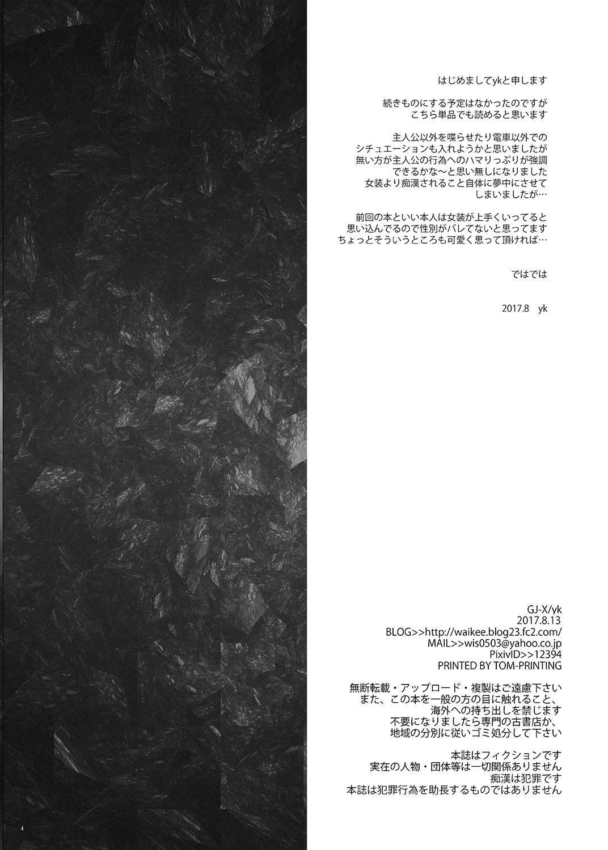Shinsou no Reijou 2 2