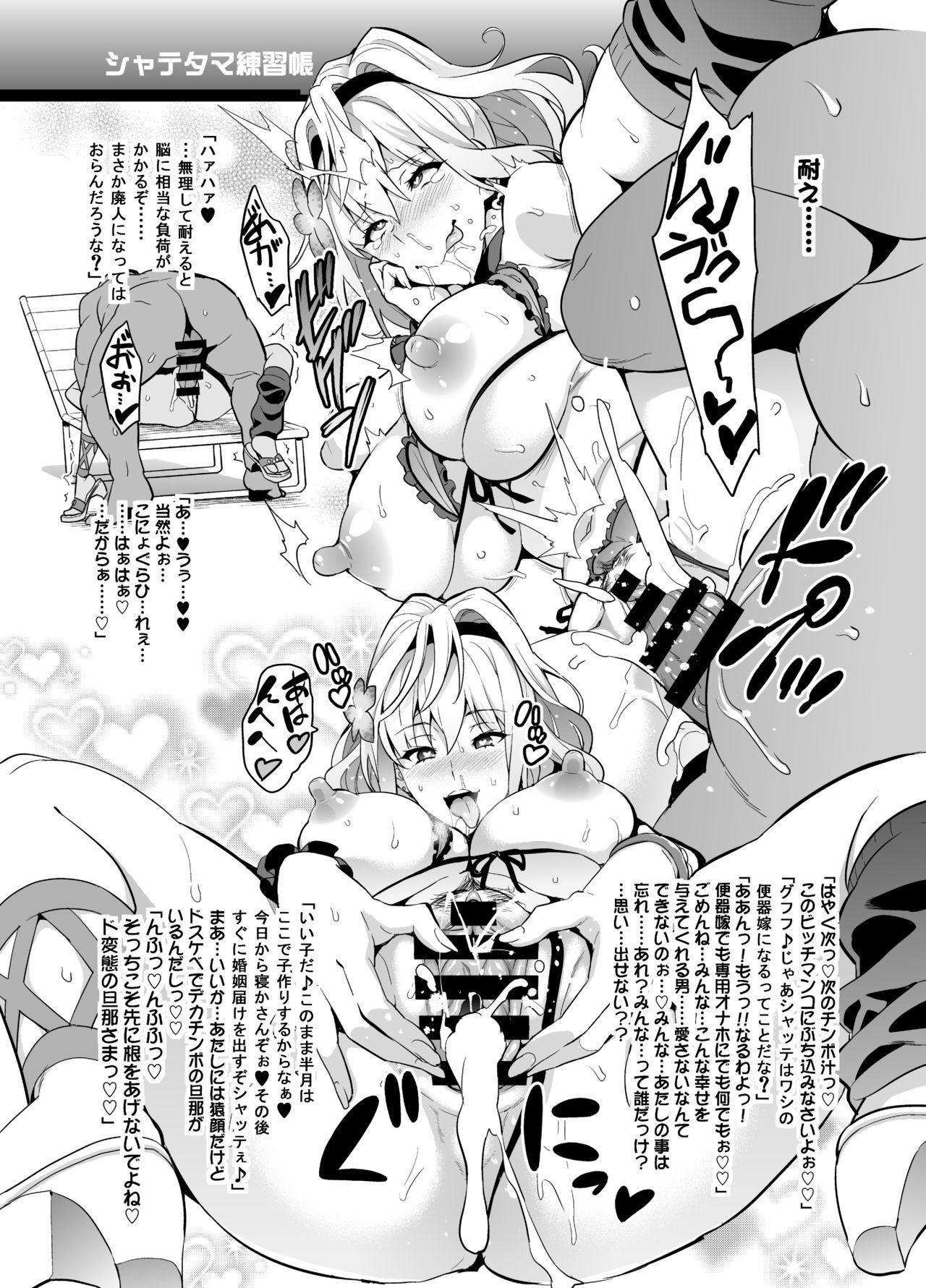 Shate-tama Renshuuchou 11