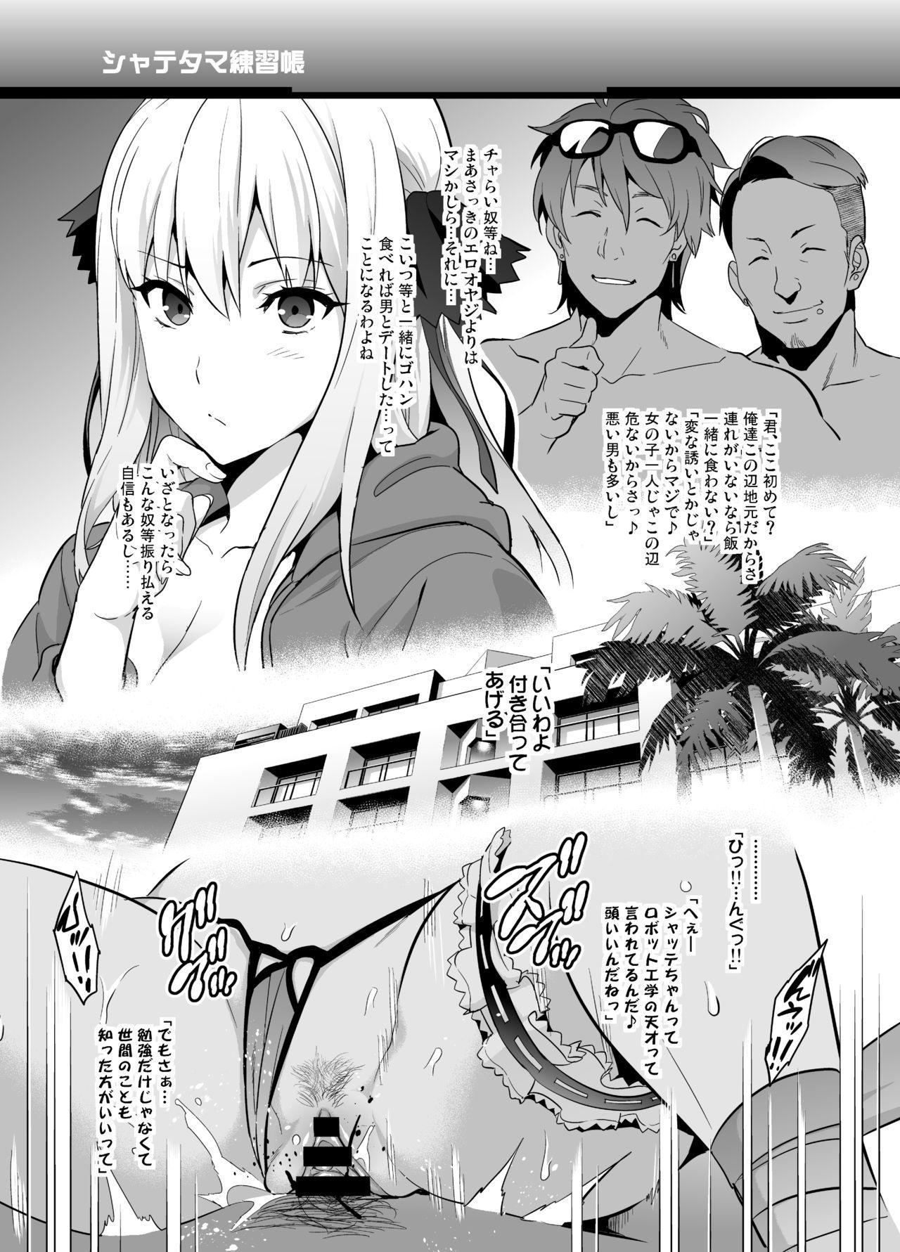 Shate-tama Renshuuchou 3
