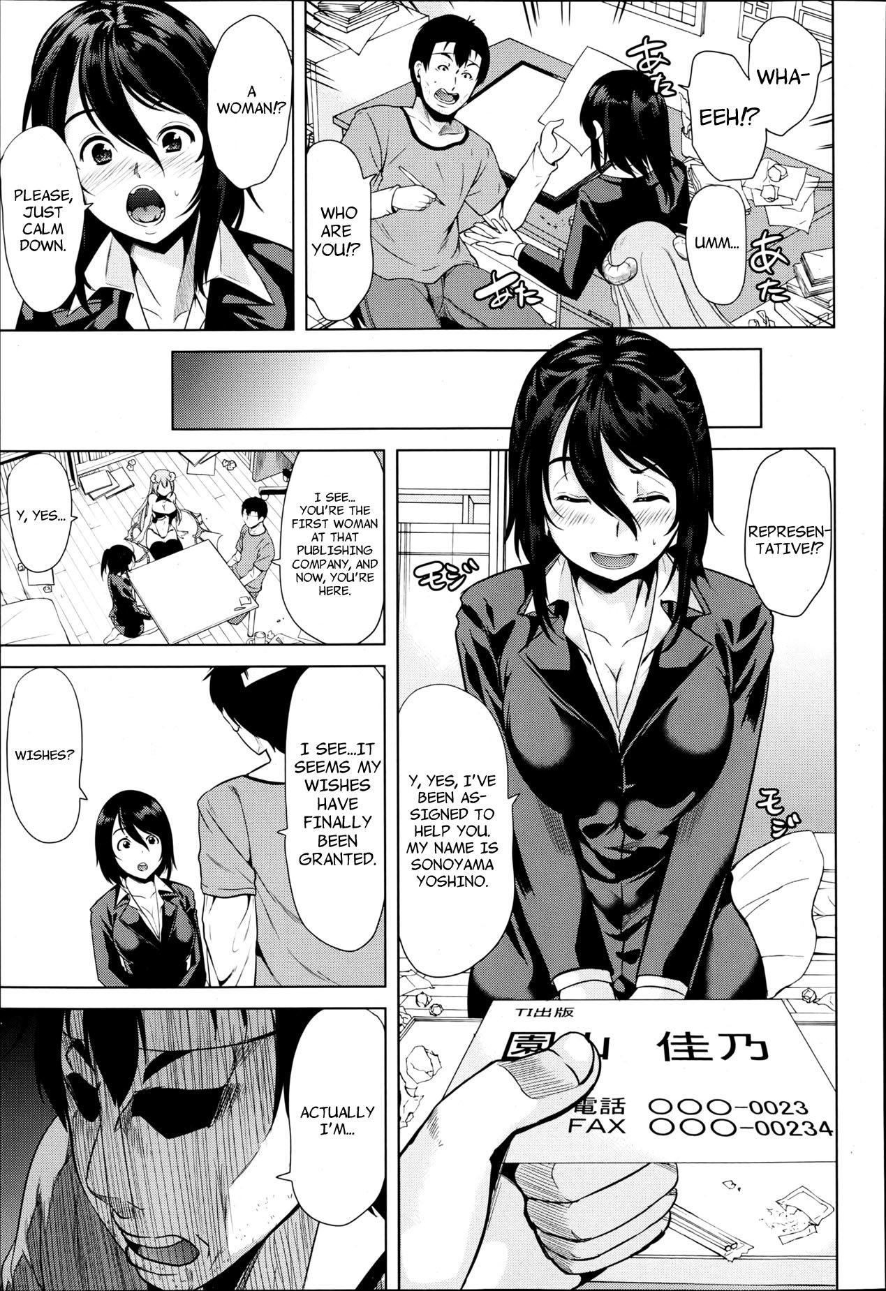H na Manko no Tsukurikata 17