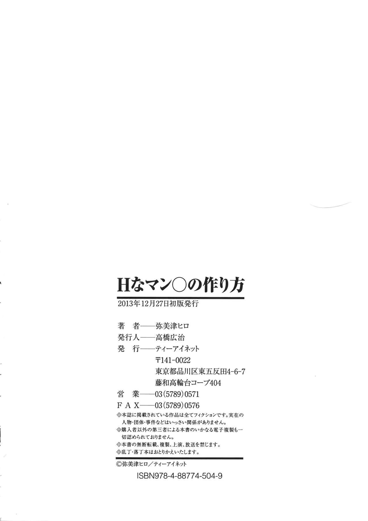 H na Manko no Tsukurikata 221