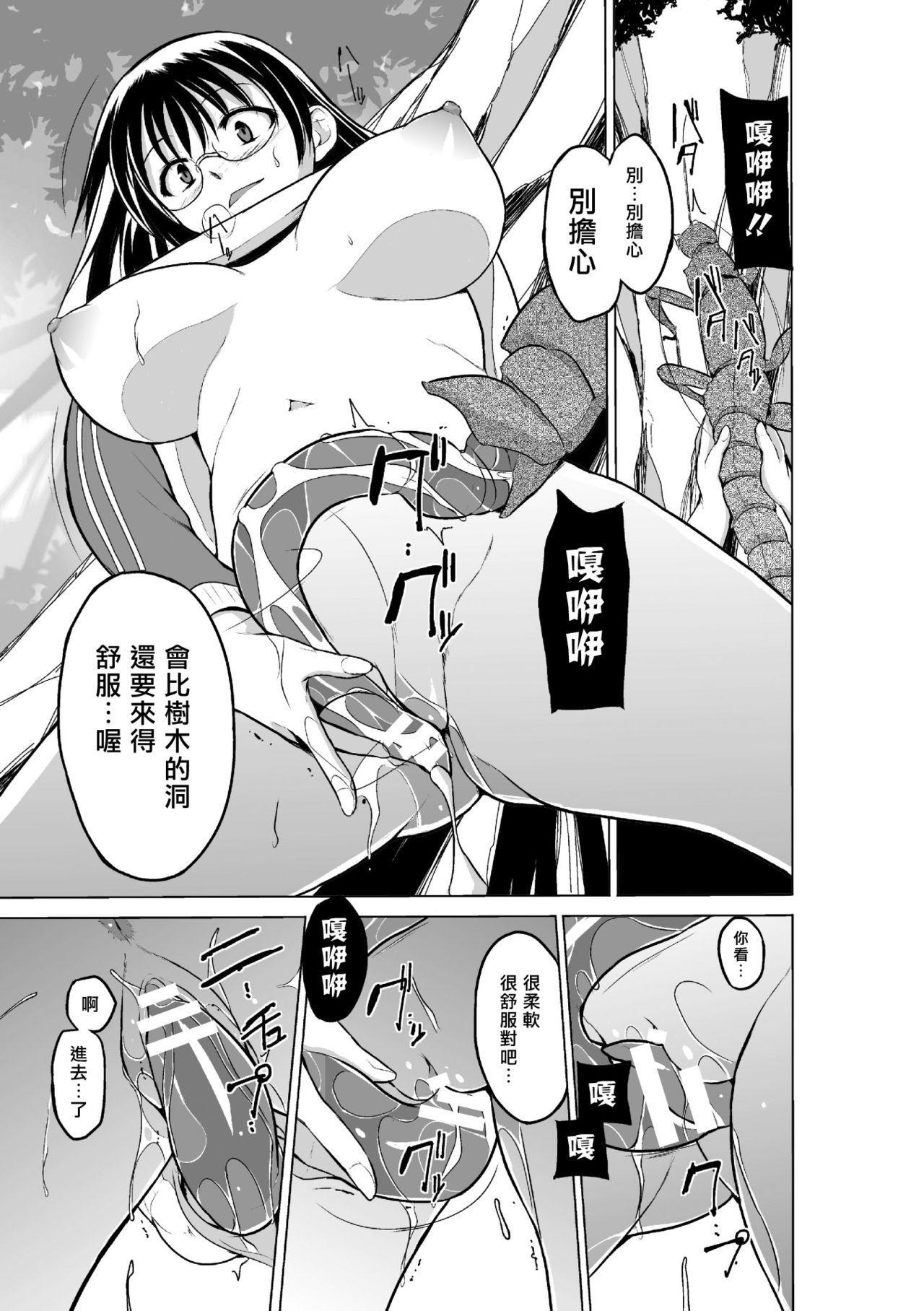 Mushi Yuugi 2 Ch. 1 12