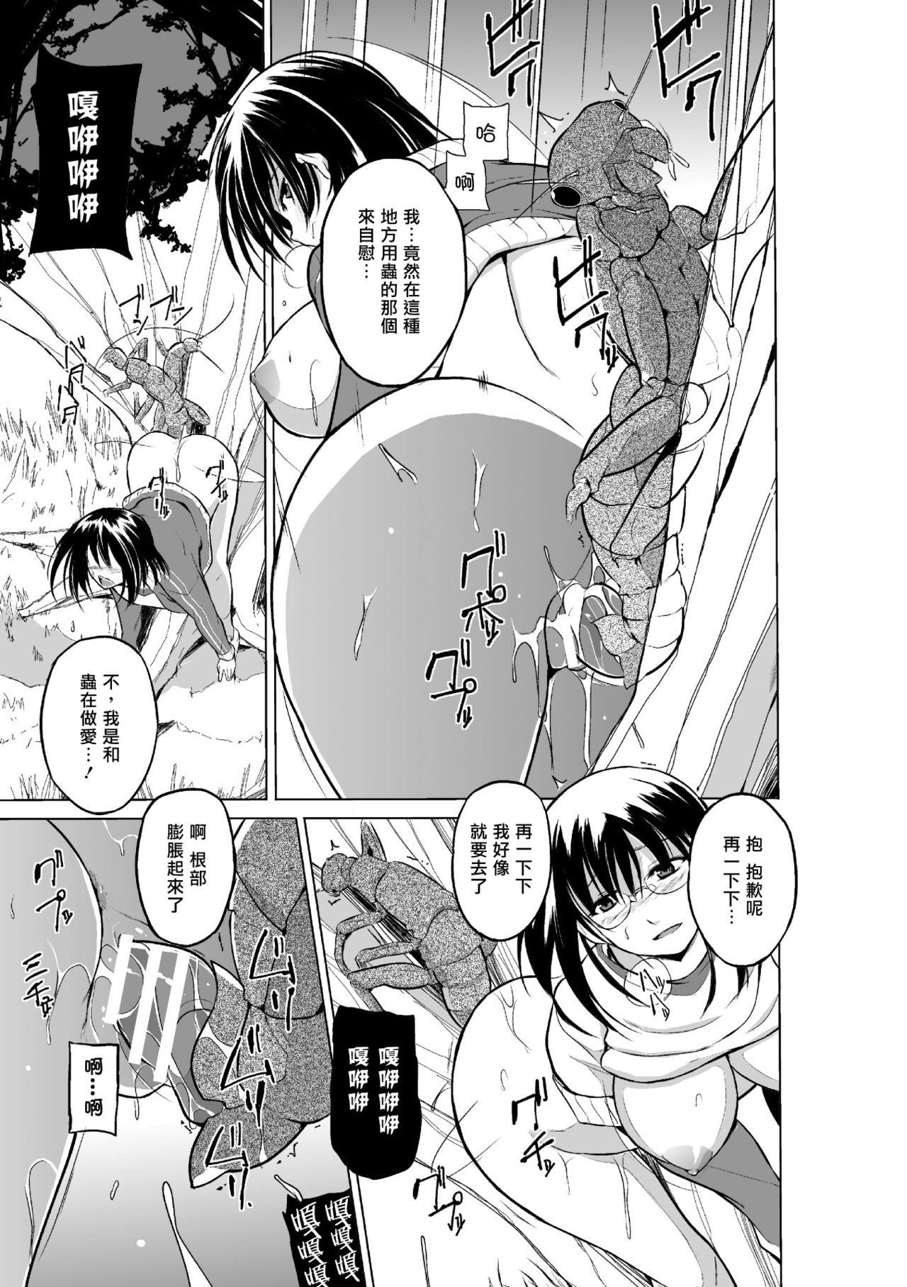 Mushi Yuugi 2 Ch. 1 14